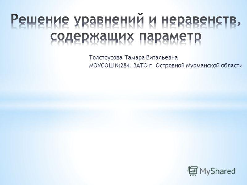 Толстоусова Тамара Витальевна МОУСОШ 284, ЗАТО г. Островной Мурманской области