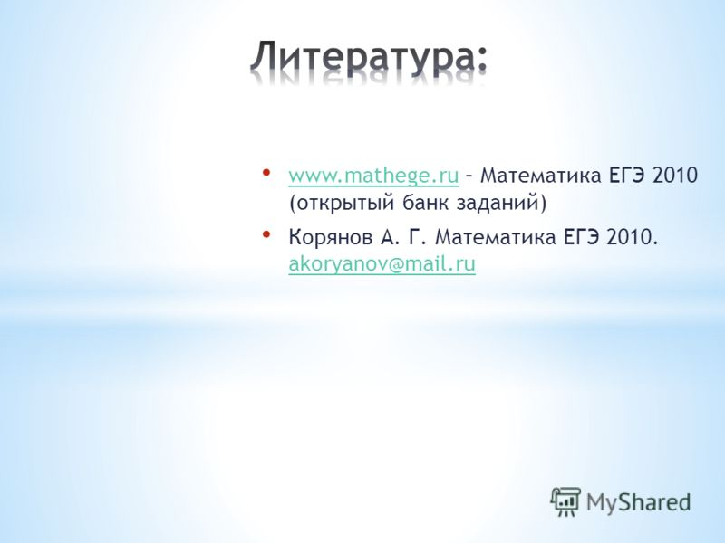 www.mathege.ru – Математика ЕГЭ 2010 (открытый банк заданий) www.mathege.ru Корянов А. Г. Математика ЕГЭ 2010. akoryanov@mail.ru akoryanov@mail.ru
