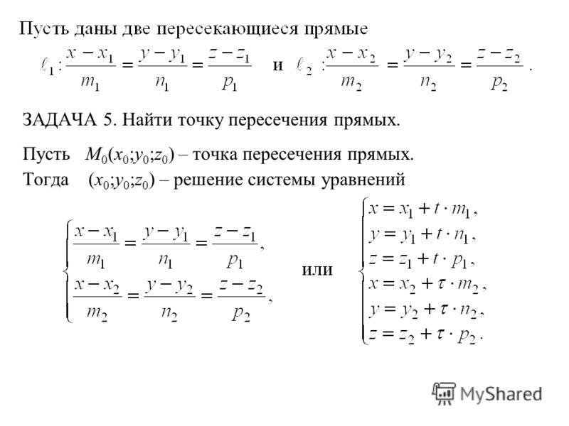 ЗАДАЧА 5. Найти точку пересечения прямых. Пусть M 0 (x 0 ;y 0 ;z 0 ) – точка пересечения прямых. Тогда (x 0 ;y 0 ;z 0 ) – решение системы уравнений