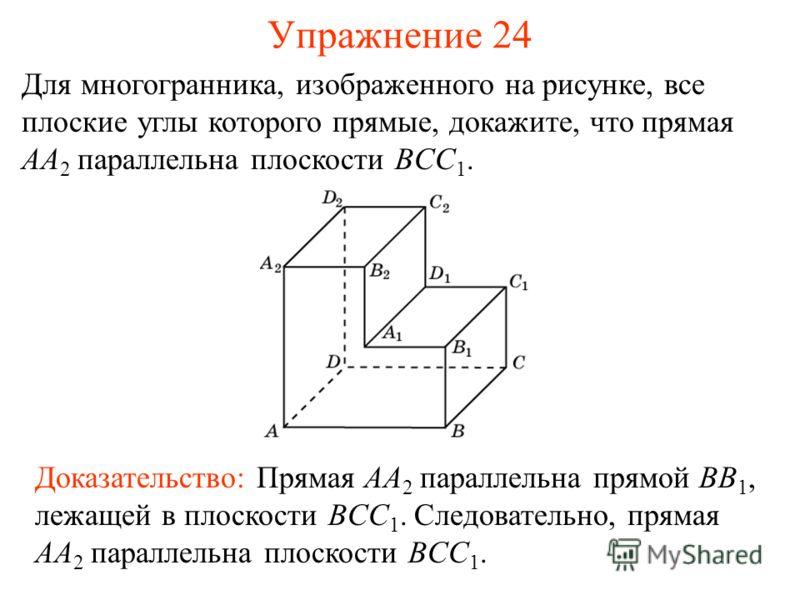 Для многогранника, изображенного на рисунке, все плоские углы которого прямые, докажите, что прямая AA 2 параллельна плоскости BCC 1. Доказательство: Прямая AA 2 параллельна прямой BB 1, лежащей в плоскости BCC 1. Следовательно, прямая AA 2 параллель