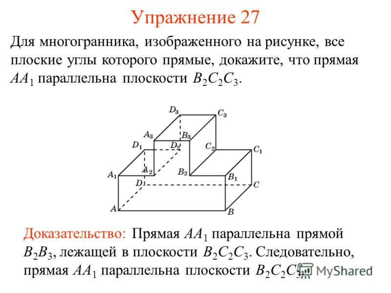 Для многогранника, изображенного на рисунке, все плоские углы которого прямые, докажите, что прямая AA 1 параллельна плоскости B 2 C 2 C 3. Доказательство: Прямая AA 1 параллельна прямой B 2 B 3, лежащей в плоскости B 2 C 2 C 3. Следовательно, прямая