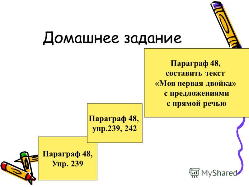 Домашнее задание Параграф 48, Упр. 239 Параграф 48, упр.239, 242 Параграф 48, составить текст «Моя первая двойка» с предложениями с прямой речью
