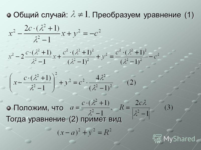 Общий случай:. Преобразуем уравнение (1) Положим, что Тогда уравнение (2) примет вид
