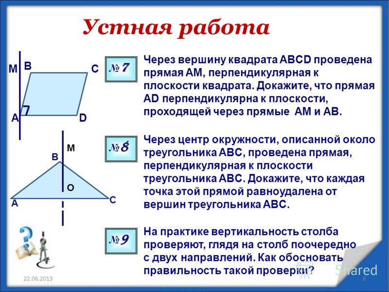 Через вершину квадрата ABCD проведена прямая AM, перпендикулярная к плоскости квадрата. Докажите, что прямая AD перпендикулярна к плоскости, проходящей через прямые AM и AB. М В А С D Через центр окружности, описанной около треугольника ABC, проведен