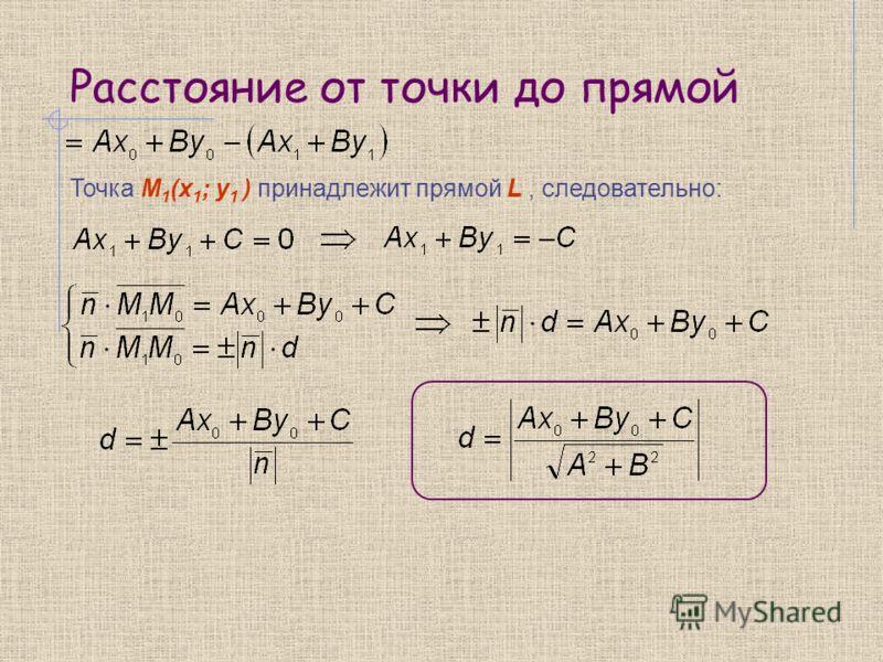 Расстояние от точки до прямой Точка М 1 (х 1 ; у 1 ) принадлежит прямой L, следовательно: