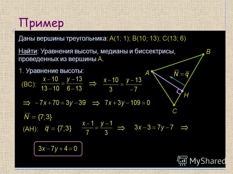 Как сделать уравнения сторон треугольника авс