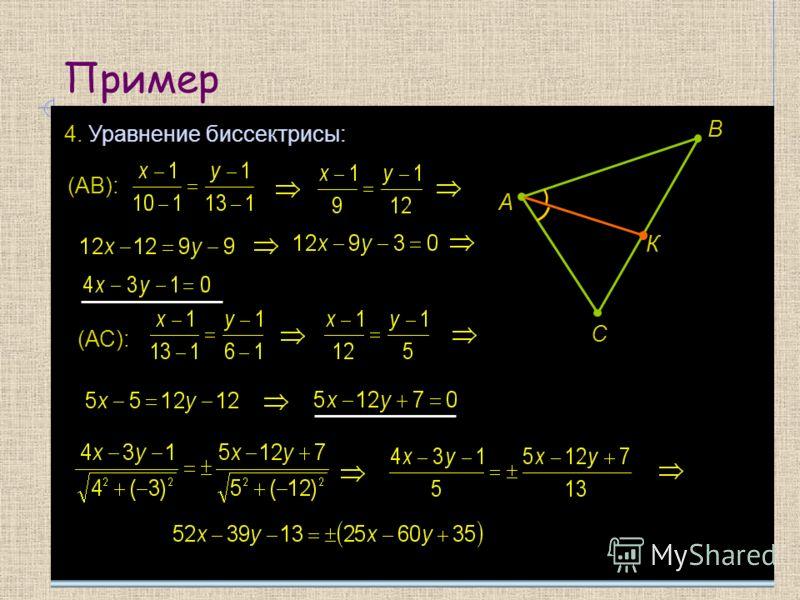 Пример 4. Уравнение биссектрисы: А В С К (АВ): (АС):
