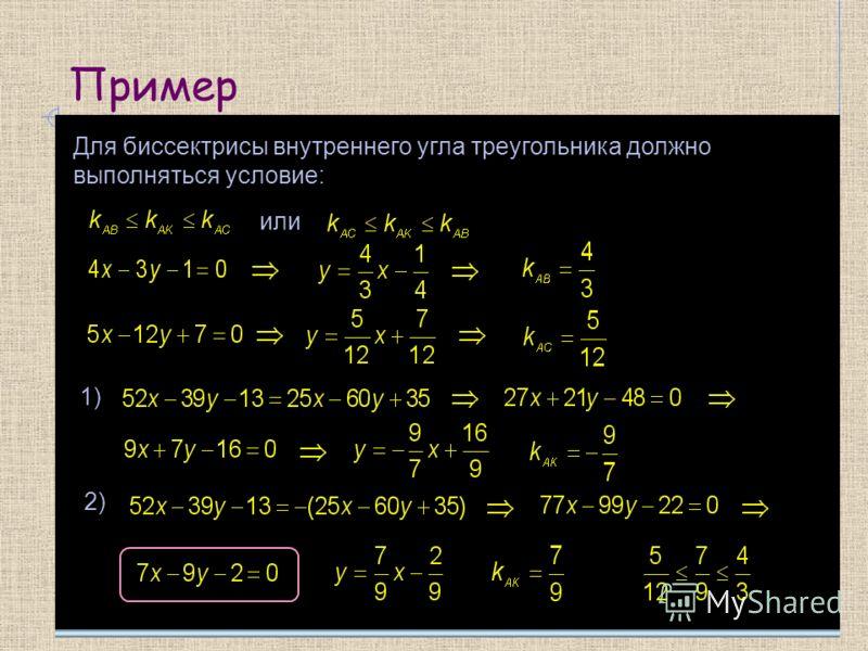 Пример Для биссектрисы внутреннего угла треугольника должно выполняться условие: или 1) 2)