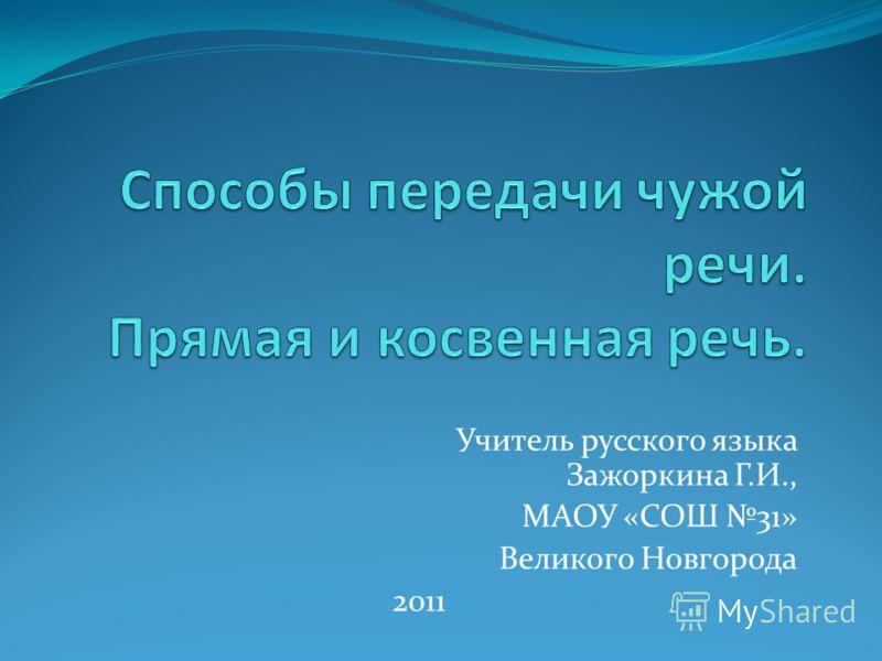 Учитель русского языка Зажоркина Г.И., МАОУ «СОШ 31» Великого Новгорода 2011