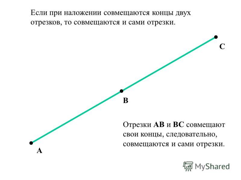 Каждая прямая а разделяет плоскость на две полуплоскости так, что любые две точки одной полуплоскости лежат по одну сторону прямой а, а любые две точки разных полу плоскостей лежат по разные стороны от прямой а. а А А1А1 В1В1 В Точки А 1 и В 1, А и В