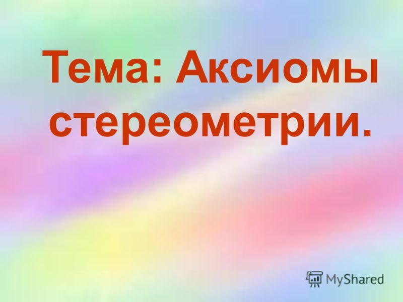 Тема: Аксиомы стереометрии.
