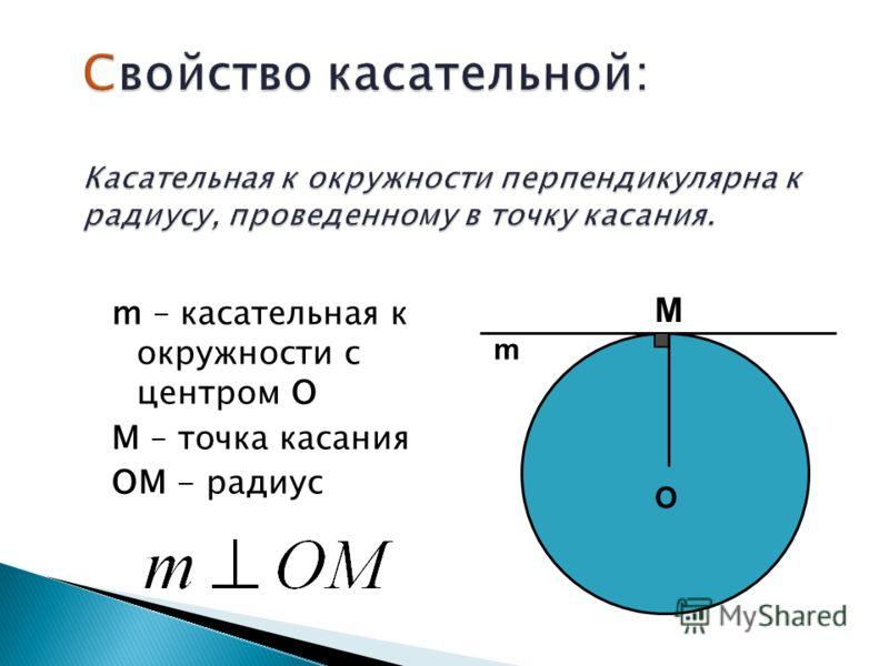 m – касательная к окружности с центром О М – точка касания OM - радиус O M m