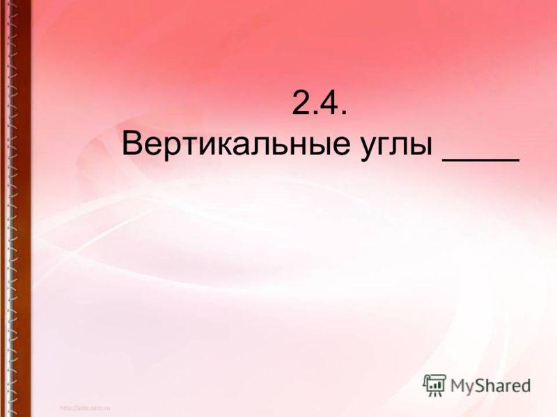 2.4. Вертикальные углы ____