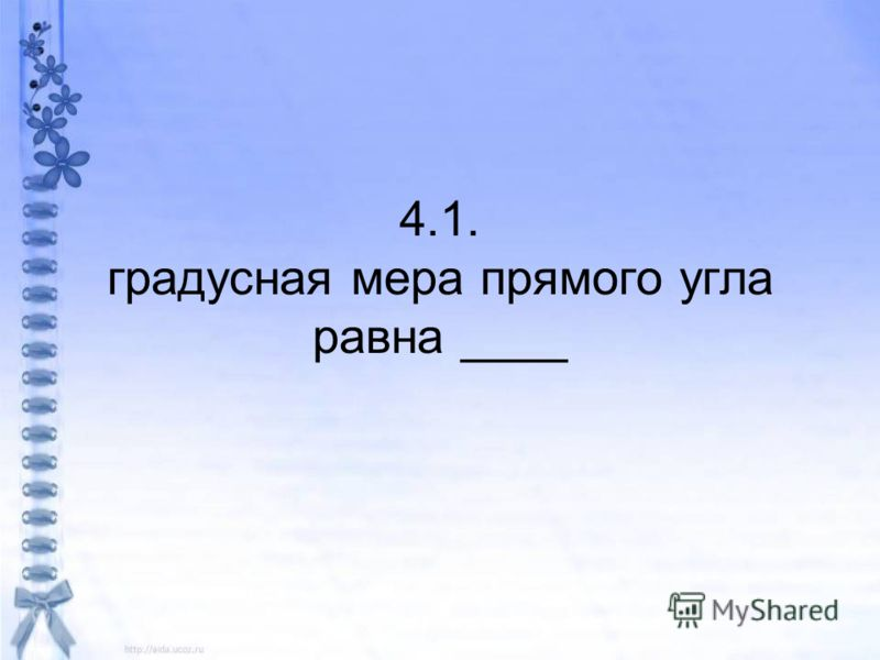 4.1. градусная мера прямого угла равна ____
