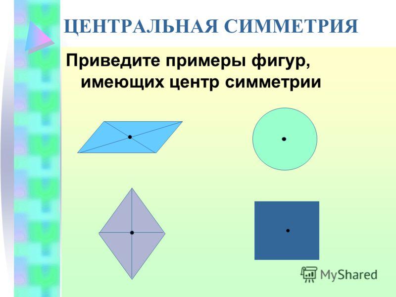 Приведите примеры фигур, имеющих центр симметрии