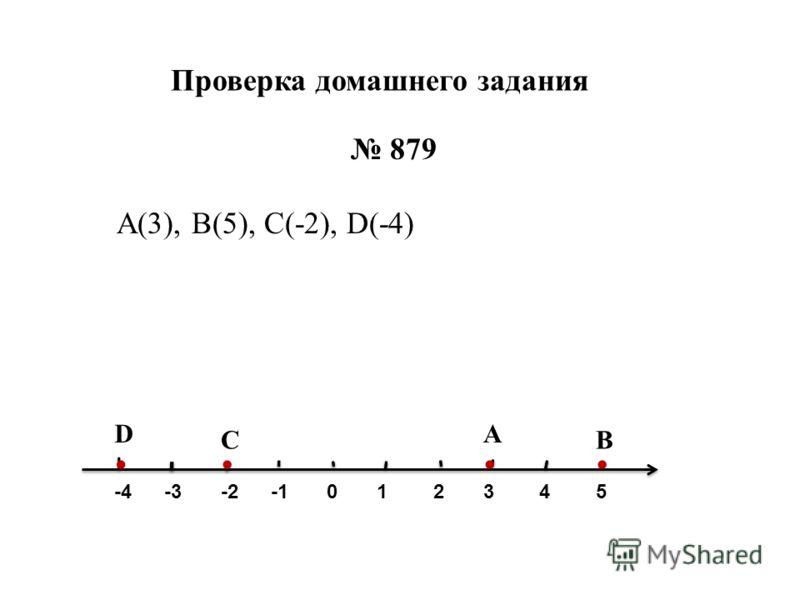 Проверка домашнего задания 879 А(3), В(5), С(-2), D(-4) A ВС D 53210-2-3-44....