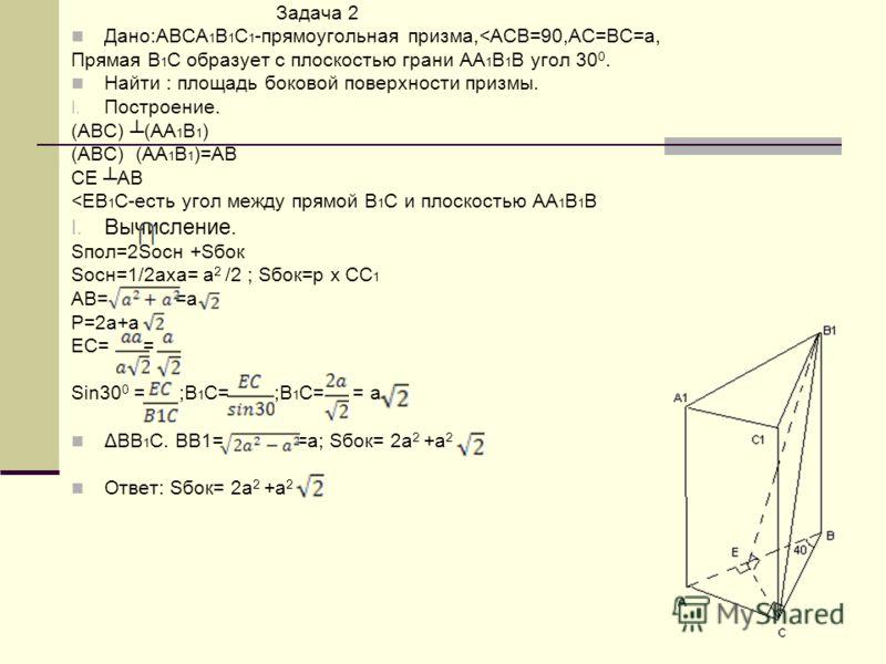 Задача 2 Дано:ABCA 1 B 1 C 1 -прямоугольная призма,