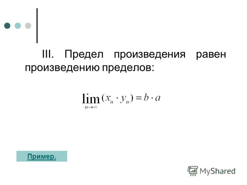 III. Предел произведения равен произведению пределов: Пример.