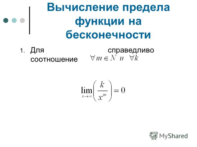Вычисление предела функции на бесконечности 1. Для справедливо соотношение
