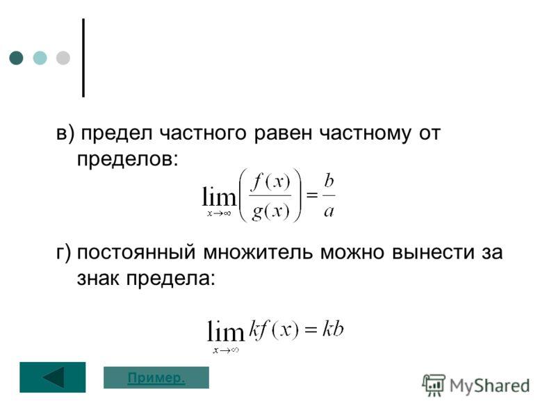 в) предел частного равен частному от пределов: г) постоянный множитель можно вынести за знак предела: Пример.