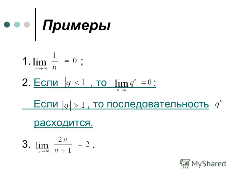 Примеры 1. ; 2. Если, то ;Если, то ; Если, то последовательность расходится. 3..
