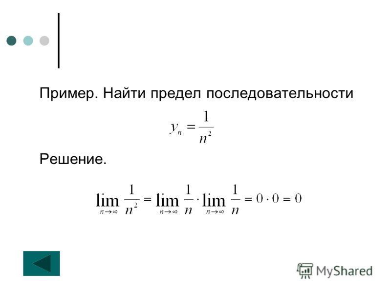Пример. Найти предел последовательности Решение.