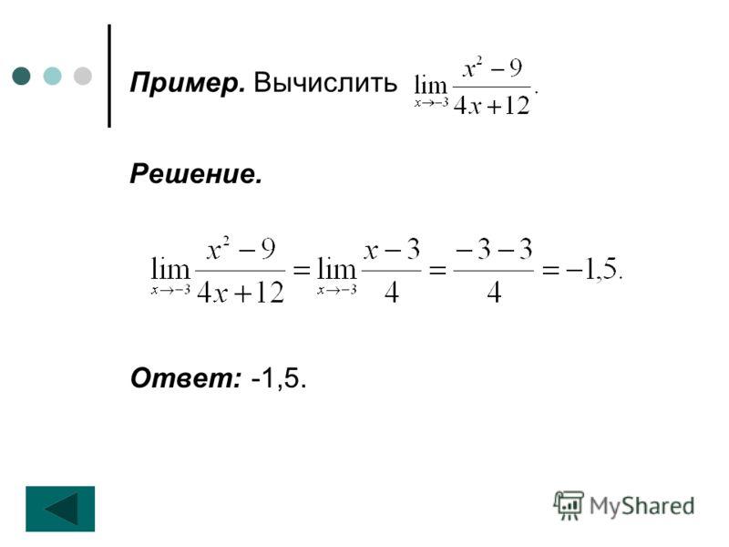 Пример. Вычислить Решение. Ответ: -1,5.