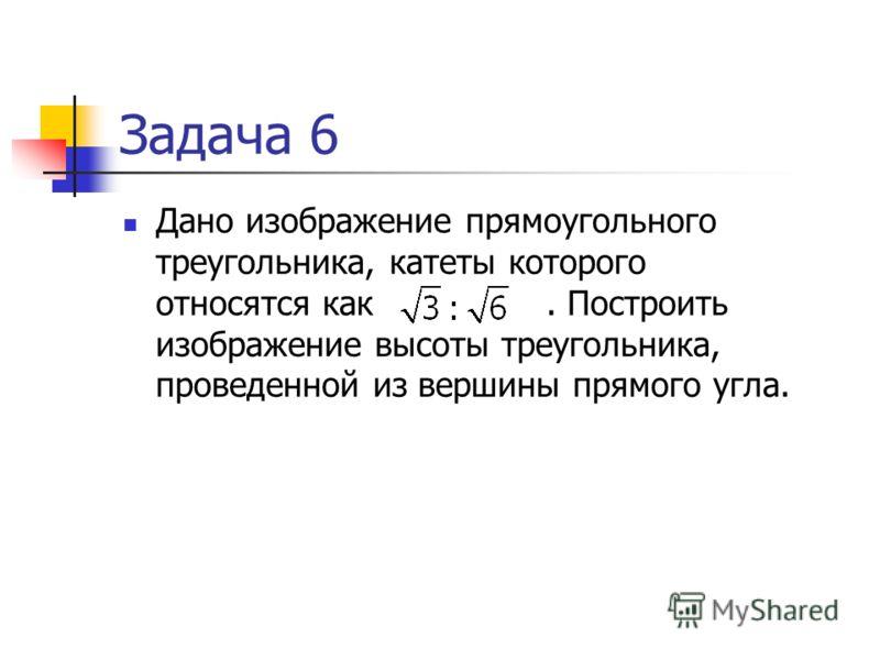 Задача 5 Построить изображение правильного шестиугольника, зная изображение трех его вершин А´, E´, С´.