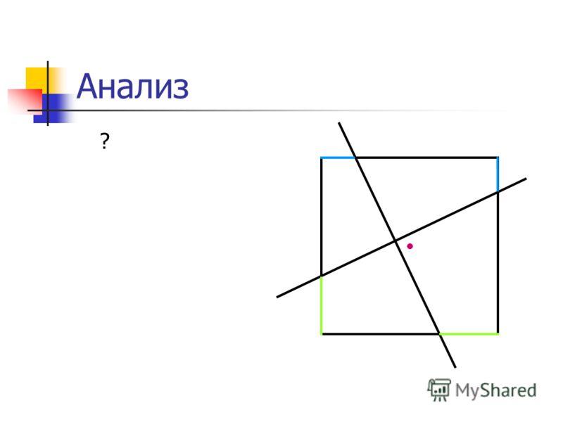 Задача 7 Дано изображение квадрата, точки и прямой, лежащих в одной плоскости. Построить изображение перпендикуляра, опущенного из точки на прямую.