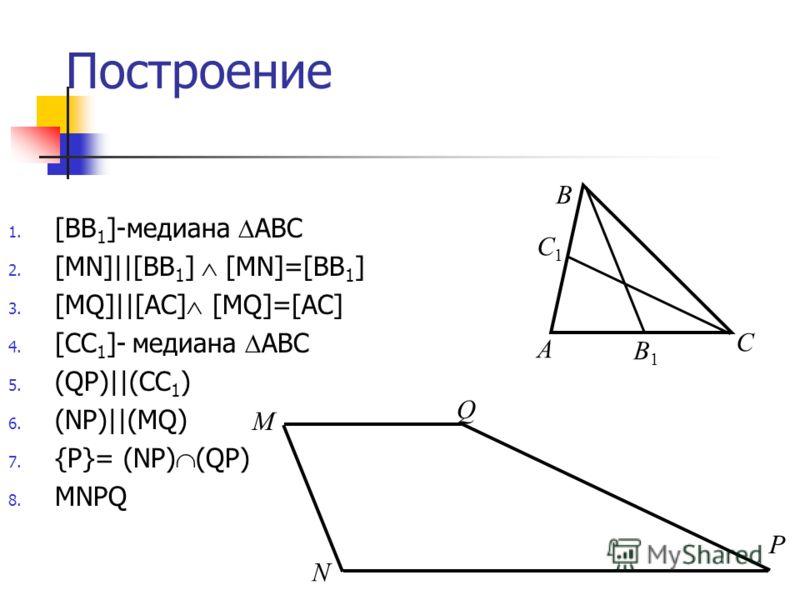 Анализ M´N´||B´B 1 ´ M´N´=B´B 1 ´ MN||BB 1 MN=BB 1 M´Q´||A´С´ M´Q´=A´С´ MQ||AС MQ=AС Q´P´||C´C 1 ´ QP||CC 1 M´Q´||N´P´ MQ||NP P´P´ M´M´ N´N´ Q´Q´ B1´B1´ A´A´ C´C´ B´B´ C1´C1´