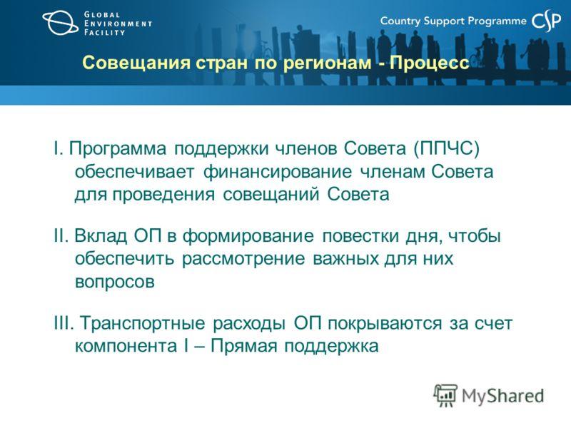 Совещания стран по регионам - Процесс I. Программа поддержки членов Совета (ППЧС) обеспечивает финансирование членам Совета для проведения совещаний Совета II. Вклад ОП в формирование повестки дня, чтобы обеспечить рассмотрение важных для них вопросо