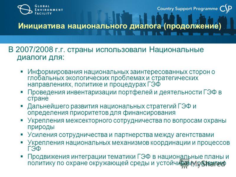 Инициатива национального диалога (продолжение) В 2007/2008 г.г. страны использовали Национальные диалоги для: Информирования национальных заинтересованных сторон о глобальных экологических проблемах и стратегических направлениях, политике и процедура