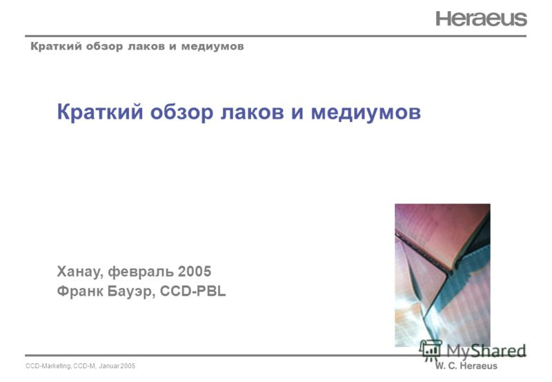CCD-Marketing, CCD-M, Januar 2005 Краткий обзор лаков и медиумов Ханау, февраль 2005 Франк Бауэр, CCD-PBL