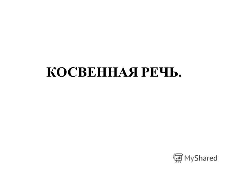 КОСВЕННАЯ РЕЧЬ.