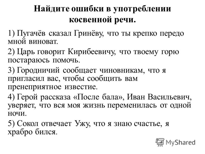 Найдите ошибки в употреблении косвенной речи. 1) Пугачёв сказал Гринёву, что ты крепко передо мной виноват. 2) Царь говорит Кирибеевичу, что твоему горю постараюсь помочь. 3) Городничий сообщает чиновникам, что я пригласил вас, чтобы сообщить вам пре