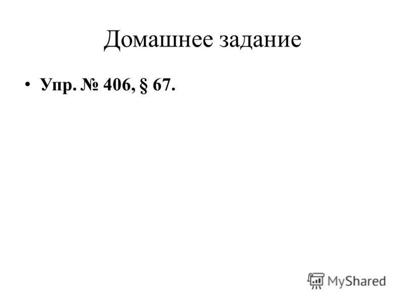 Домашнее задание Упр. 406, § 67.