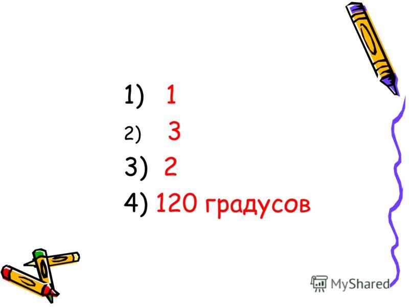 1) 1 2) 3 3) 2 4) 120 градусов