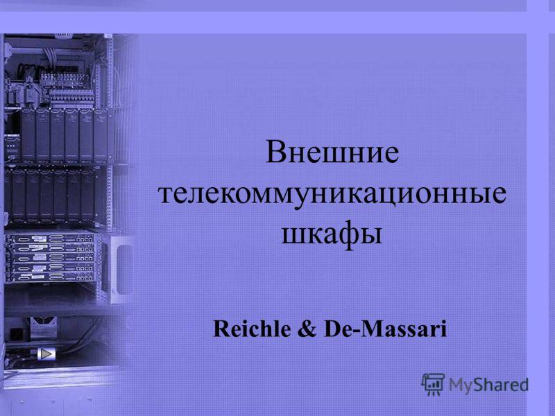 Внешние телекоммуникационные шкафы Reichle & De-Massari