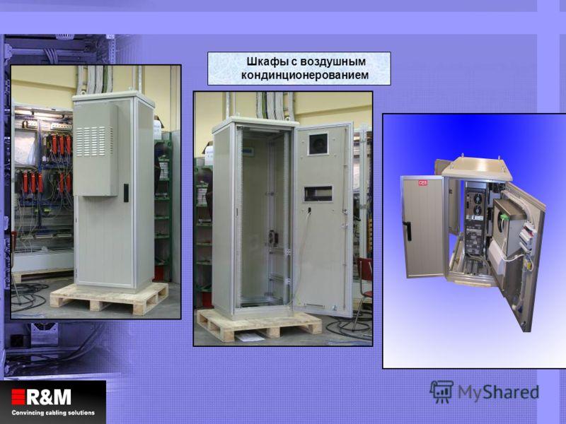 Шкафы с воздушным кондинционерованием