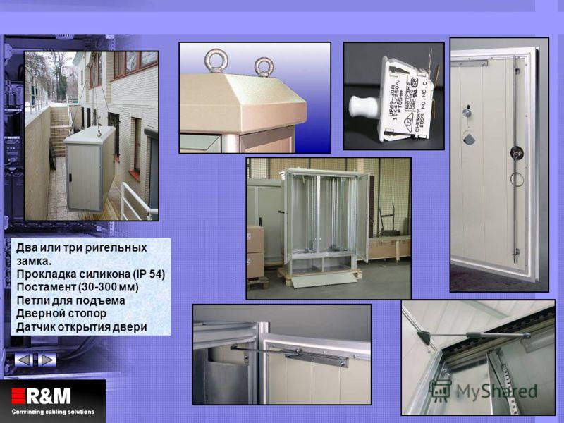 Два или три ригельных замка. Прокладка силикона (IP 54) Постамент (30-300 мм) Петли для подъема Дверной стопор Датчик открытия двери
