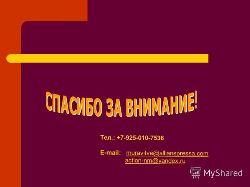 Тел.: +7-925-010-7536 E-mail: muravitva@allianspressa.commuravitva@allianspressa.com action-nm@yandex.ru