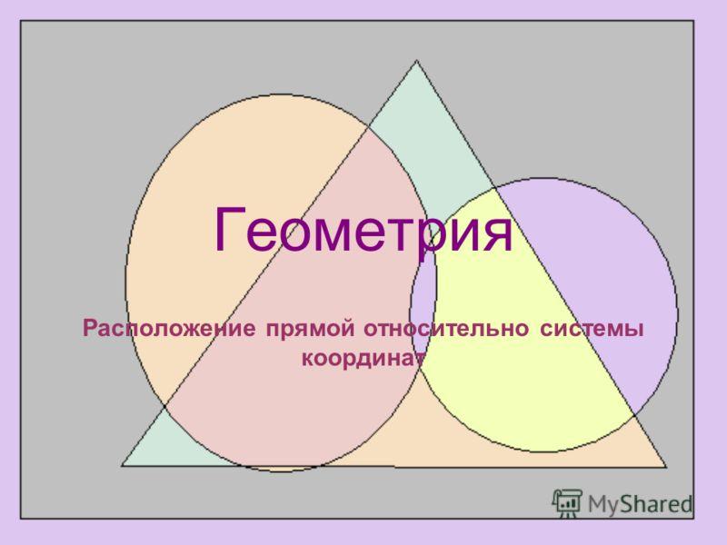 Геометрия Расположение прямой относительно системы координат