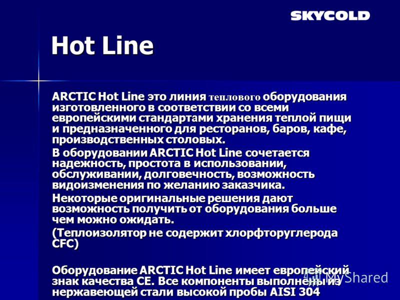 Hot Line ARCTIC Hot Line это линия теплового оборудования изготовленного в соответствии со всеми европейскими стандарт а ми хранения теплой пищи и предназначенного для ресторанов, баров, кафе, производственных столовых. В оборудовании ARCTIC Hot Line
