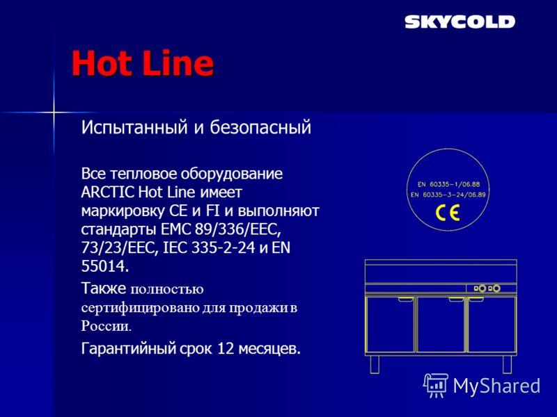 Hot Line Испытанный и безопасный Все тепловое оборудование ARCTIC Hot Line имеет маркировку СЕ и FI и выполняют стандарты ЕМС 89/336/ЕЕС, 73/23/ЕЕС, IEC 335-2-24 и ЕN 55014. Также полностью сертифицировано для продажи в России. Гарантийный срок 12 ме