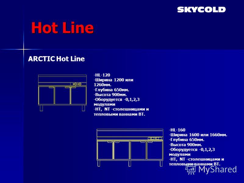 Hot Line ARCTIC Hot Line -HL-120 -Ширина 1200 или 1260мм. -Глубина 650мм. -Высота 900мм. -Оборудуется -0,1,2,3 модулями -HT, NT -столешницами и тепловыми ваннами BT. -HL-160 -Ширина 1600 или 1660мм. -Глубина 650мм. -Высота 900мм. -Оборудуется -0,1,2,