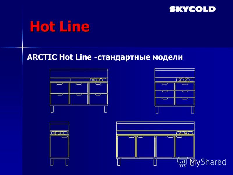 Hot Line ARCTIC Hot Line -стандартные модели