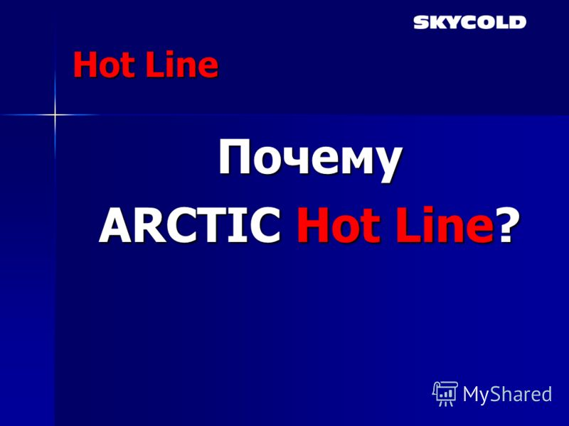 Hot Line Почему ARCTIC Hot Line?