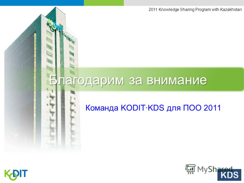 2011 Knowledge Sharing Program with Kazakhstan Благодарим за внимание Благодарим за внимание Команда KODITKDS для ПОО 2011