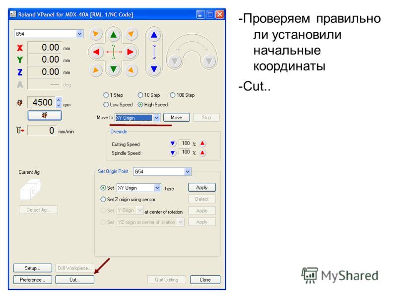 -Проверяем правильно ли установили начальные координаты -Cut..