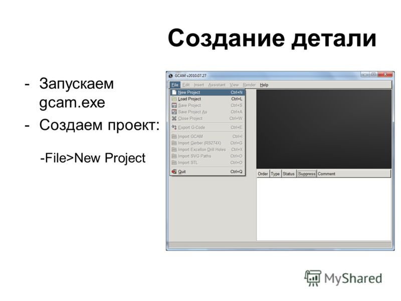 Создание детали -Запускаем gcam.exe -Создаем проект: -File>New Project